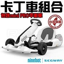 Ninebot GoKart Kit 卡丁車PRO組合(包含miniPRO平衡車黑/白色任選1+卡丁車改裝套件)