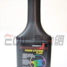 【易油網】【缺貨】強生 JOHNSENS 動力方向機油 Power Steering Fluid #2812