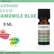 🔅英國Tisserand 德國洋甘菊精油 Chamomile(Blue) 9ml 💯純天然 👉Morene