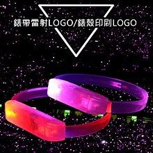 客製化 LED手環(雙燈) 發光手環 發光錶帶 廣告手環 夜跑、夜騎 發光手環 發光手腕帶【A990032】塔克玩具