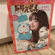 日本小學堂 哆啦A夢 絕版披肩 蓋毯