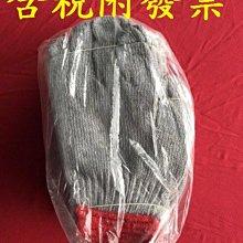 含稅附發票-~福龍工作手套~20兩 灰色手套  [保證足兩] 棉紗手套手工封口特價40元/打滿40打送免運費!