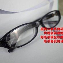 ╭☆優買二手精品名牌店☆╯Christian Dior CD 基本款 膠框 LOGO壓印 眼鏡 太陽眼鏡