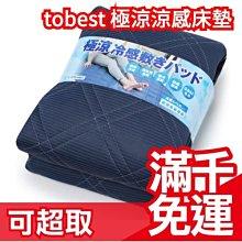 【雙人加大】日本 tobest 極涼 涼感床墊 QMAX0.5 單人床墊 雙人床墊 冷感涼感速乾 保潔墊 床單 ❤JP