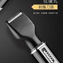 KM-6630 四合一 電動鼻毛刀 鼻毛剪 剃鬍刀 修眉刀 修剪器 鬢角修剪刀 攜帶修剪器
