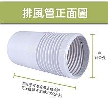 啊寶出口式®|移動式冷氣 - 【排風管3米長】排風管寬徑15CM用。