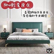 【大熊傢俱】BBF ONSALE 輕奢床架 皮床 義式 現代床 金屬床 納帕仿真皮床 雙人床 雙人加大 另售床頭櫃優惠