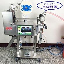 ㊣創傑包裝 包洗衣精 洗髮精 液體包裝機CJ-2A3 醬包機 食品包裝機、計量包裝機、連續封口機 *台灣出品工廠直營*