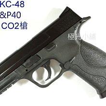 【極光小舖】 KWC_SW-M&P40 KC-48黑色版CO2直壓6mmBB槍套組@特價再送贈品@#10