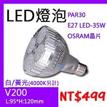 §LED333§(33HV200)LED-35W-E27燈泡 PAR30規格 聚光型 珠寶燈泡 OSRAM晶片 演色高