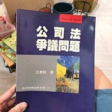 8成新 二手書 公司法爭議問題  DDD
