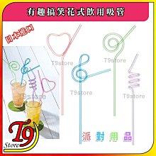 【T9store】日本進口 有趣搞笑花式飲用吸管(1入) (派對用品)