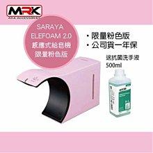 ||MyRack||現貨 公司貨 一年保固 SARAYA ELEFOAM 2.0 感應式給皂機 限量 粉色 泡沫 洗手機