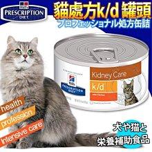 【🐱🐶培菓寵物48H出貨🐰🐹】希爾思》貓處方k/d腎臟保健配方雞肉味156g/罐 特價99元(自取不打折)