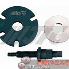 JTC-1328 傳動軸油封更換組(VW, AUDI) ☆達特汽車工具☆