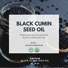 ✨Morene 黑種草油Black cumin 80ML 高品質原料館 💯純天然無添加🚀快速發貨