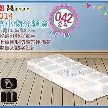 海神坊=台製 KEYWAY TLB014 14格小物分類盒 半透明收納盒 藥盒 盲人點字0.42L 24入1200元免運