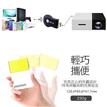 【柑仔舖】影音專賣 80吋 YG300 微型投影機 電池版 免插電撥放 1920x1080 機上盒電視棒三腳架 保固一年