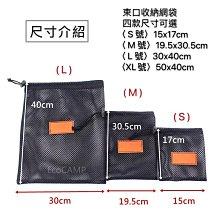 束口收納網袋〈M 號〉19.5x30.5cm/縮口網袋/收納袋/網袋/《EcoCAMP艾科戶外|中壢》