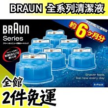 德國  BRAUN CCR6 電動刮鬍刀匣式清潔液 全系列 半年份 1組6入 【水貨碼頭】