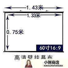 投影布 壁掛幕布84寸100寸120寸4:3/16:9投影幕布家用投影儀屏幕-LE小琳商店
