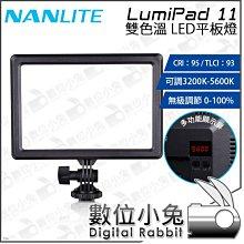 數位小兔【NanLite LumiPad 11 南光 雙色溫 平板燈】LED燈 持續光 補光燈 攝影燈 公司貨 南冠