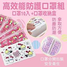 預購 新款上架 Hello Kitty凱蒂貓 大頭款 蛋糕款 成人平面口罩+口罩收納盒 防塵 三麗鷗 卡通 1盒10入