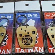 【佳樺生活本鋪】天燈原木雕刻鑰匙圈(TW65-1)//各式台灣紀念品鑰匙圈/出國紀念贈品批發