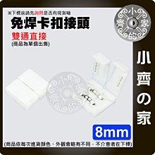 2835-8mm 雙通直接 免焊 卡扣 接頭 12V 低壓 LED 直流燈條 8mm 單色 軟光帶 連接器 小齊的家