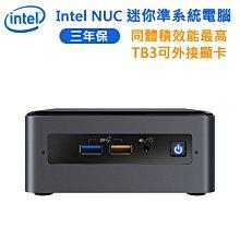 胖哥迷你電腦Intel NUC BOXNUC8i3BEH1 i3-8109U 超迷你準系統含原廠背掛架