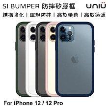 ☆韓元素╭☆免運 iPhone 12/Pro 6.1吋 UNIU SI BUMPER 防摔 矽膠框 邊框 背蓋 兩用
