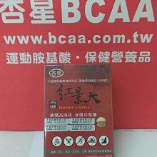 杏星 西藏紅景天 添加刺五加 武嶺 阿里山 玉山 高海拔 長距離  騎車 登山 馬拉松 三鐵 搭配 BCAA 送小試包