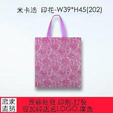 中號無紡不織布袋202 每個7.8元,滿1000免運 牛皮紙袋 購物袋 手提袋39*45 cm每包50個390元