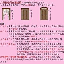 【168開運坊】【房門對房門..等:化煞六帝錢..任選一款式】硃砂開光 /擇日