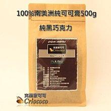100%黑巧克力純可可膏天然無添加可可液塊DIY巧克力製作苦甜巧克原料500g