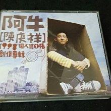 【珍寶二手書齋CD1】阿牛 陳慶祥  1998年 個人第一張創作專輯 鐵牛運功散Live