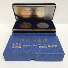 宋楚瑜、張昭雄競選公元2000年正副總統紀念幣