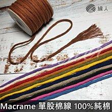 『線人』 單股 無撚 棉繩 粗棉線 100%純棉 棉坯繩 家飾 Macrame 編織 流蘇 台灣製 彩色 60公克