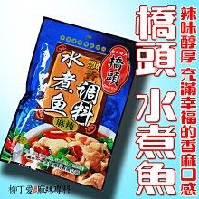 柳丁愛☆重慶橋頭水煮魚調料 200克【A223】香辣批發