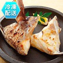 特選泉鯛魚喉(魚下巴)1Kg 冷凍配送[CO00464]健康本味