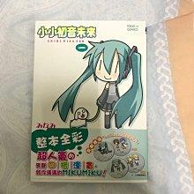 東立出版社 小小初音未來1 ISBN:9789863247078