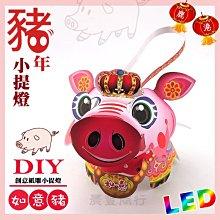 【2019 豬年燈會燈籠 】DIY親子燈籠-「如意豬」 LED 豬年小提燈/紙燈籠.彩繪燈籠.燈籠.小提燈