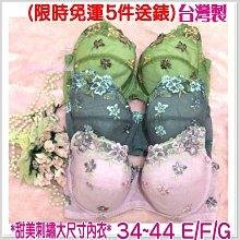 (限時免運5件送2件高級內褲)甜美蕾絲刺繡大碼.大杯.大胸部(34~48 E / F / G) 調整型胸罩