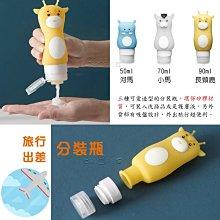 (現貨)可愛造型分裝瓶-50ml河馬/兔子 矽膠分裝瓶 旅行/外出/露營/住院