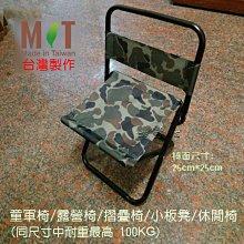 (台灣製作)迷彩折疊椅 休閒椅 露營椅 小板凳  童軍椅