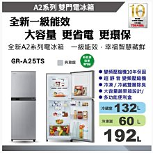 一級冰箱《586家電館》TOSHIBA東芝雙門無邊框設計冰箱192公升【GR-A25TS(S)】