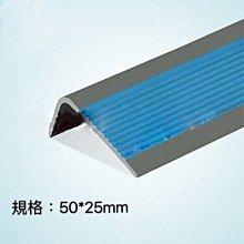 『寰岳五金』L型PVC止滑條 50*25mm 無背膠 以尺進位 樓梯踏步防滑條 壓邊條收邊條 收口條 壓邊條