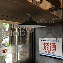 【挑椅子】LOFT 北歐 鄉村 現代 極簡 工業 (搪瓷吸頂燈) 淺罩-直徑30cm。復刻版。ZG(-A01+B01)