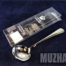 【沐湛伍零貳】日本進口 專業咖啡 鍍銀 杯測匙 SCAA標準杯測匙 Coffee Cupping Spoon