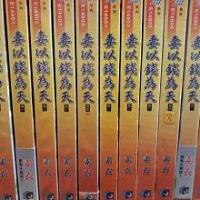 【超級賣二手書】藍海系列 妻以錢為天 1-4(完) 作者:素衣